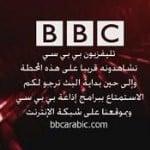 BBC Arabic tiene nueva frecuencia en el satélite Eutelsat Hot Bird 13B