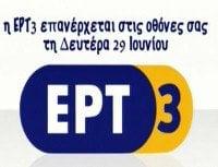 ert-3