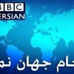 BBC Persian, de pruebas en el satélite Eutelsat Hot Bird 13B