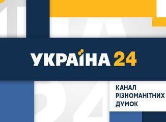 Ukraine 24