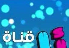 alwan-tv