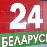 Belarus 24, ahora solo en HD por Eutelsat Hot Bird 13B