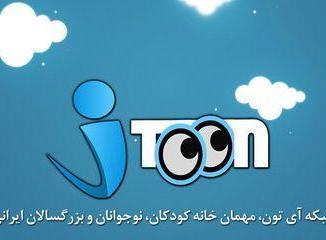 i Toon TV