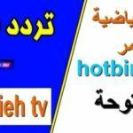 Nuevo canal de deportes en abierto en Eutelsat Hot Bird 13B